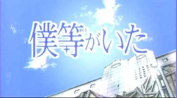anim_bokura01.jpg