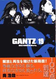 comic_gantz19.jpg