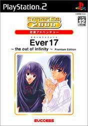 game_ever17_02.jpg
