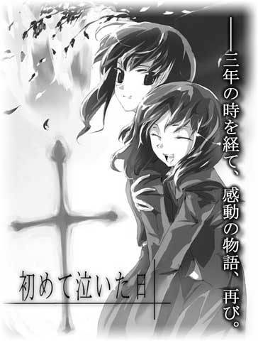 game_hajimete.jpg