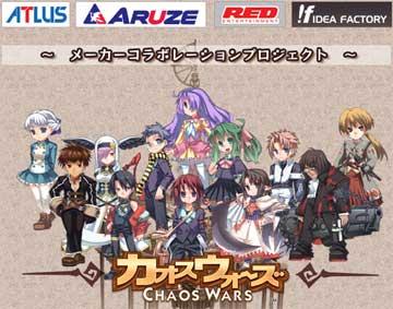 game_kaos_war.jpg