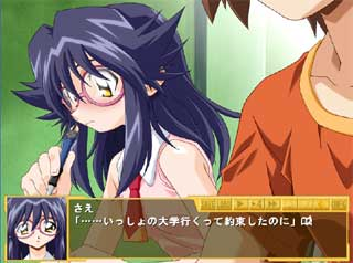game_rakuen2_sae.jpg