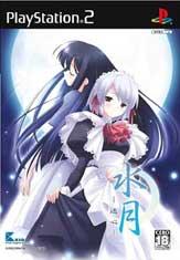 game_suigetsu.jpg