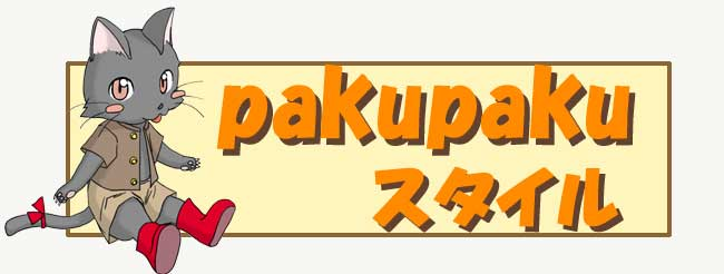 paku_title.jpg